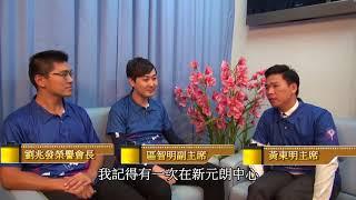 Publication Date: 2018-07-05 | Video Title: 光明學校校友會成立歷史影片