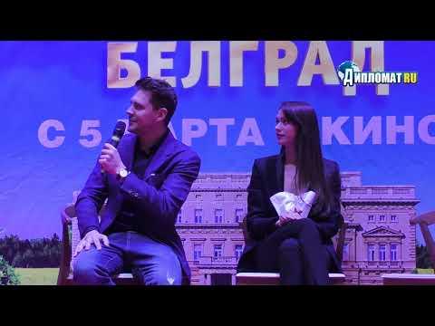 Отель Белград. Милош Бикович и Диана Пожарская