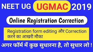 UGMAC 2019 Registration Form Correction and Editing Date Neet UG Councelling  mportant Notice