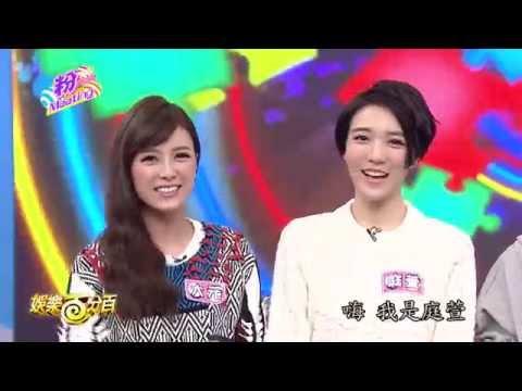 娛樂百分百2015.11.13(五) Popu Lady粉Meeting