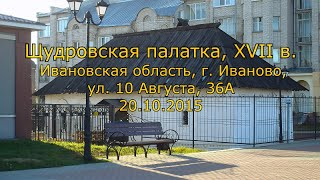 Щудровская палатка, XVII в. Ивановская обл., г. Иваново