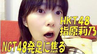 【HTK48指原莉乃】...