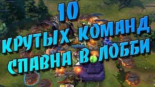 10 САМЫХ КРУТЫХ СПАВН-КОМАНД В ЛОББИ