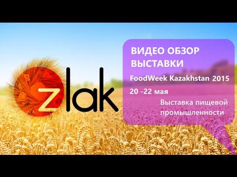 Видео обзор с выставки FoodWeek Kazakhstan 2015 (Zlak.info)