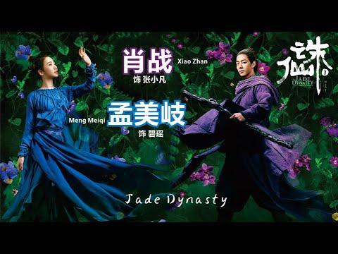 肖战 诛仙电影 孟美岐 精彩继续 xiaozhan mengmeiqi #Jade Dynasty