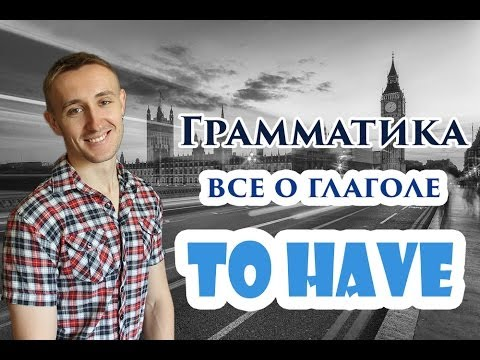Все о глаголе TO HAVE