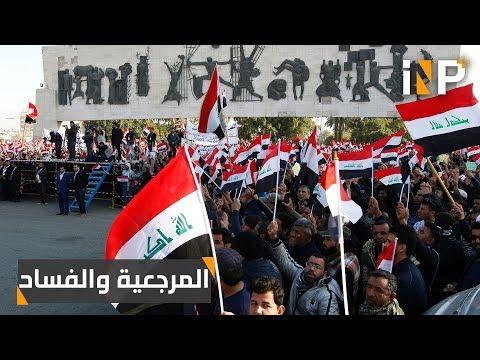 هل هنالك موقف للمرجعية من فساد السياسيين في العراق؟