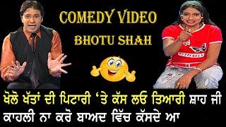 connectYoutube - ਭੋਟੂ ਸ਼ਾਹ ਵਲੋਂ ਸਵਾਲਾਂ ਦੇ  Funny ਜਵਾਬ  Bhotu Shah Best Comedy Videos Part 11