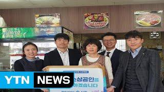 [대전/대덕] 신협, '착한 임대인 운동' 4억5천만 …