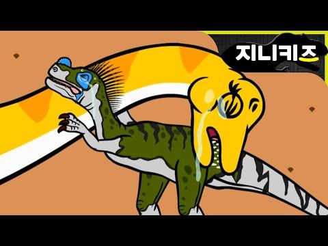 기이한 공룡탐험 #41 디플로도쿠스의 눈물의 이별 ★지니키즈 공룡대탐험