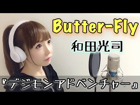 Butter-Fly/和田光司【デジモンアドベンチャー】フル歌詞付き(アニメ主題歌)-cover【デジモンOP】(バタフライ/Digimon Adventure)【女性が歌う】