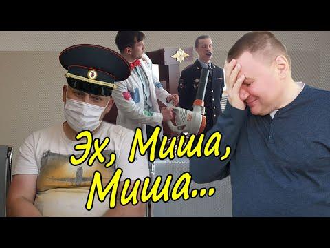 Командир ДПС Миша