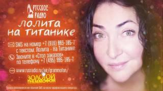 Голосуйте за песню Лолиты «На Титанике» на Русском Радио