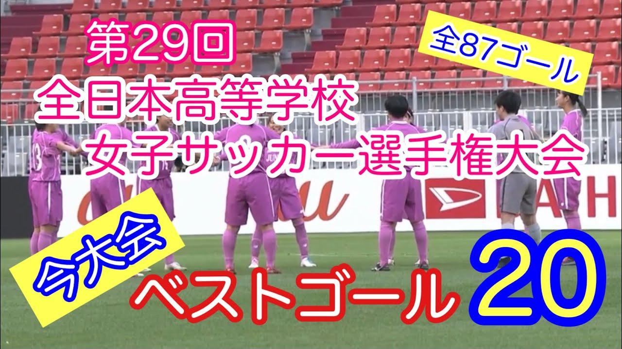 女子 全日本 サッカー 選手権 高校