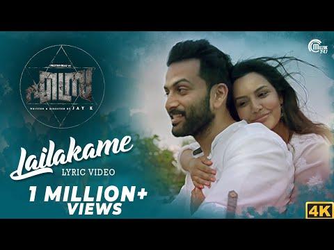 LAILAKAME Lyric Video | Ezra| Prithviraj Sukumaran, Priya Anand | Rahul Raj | Official