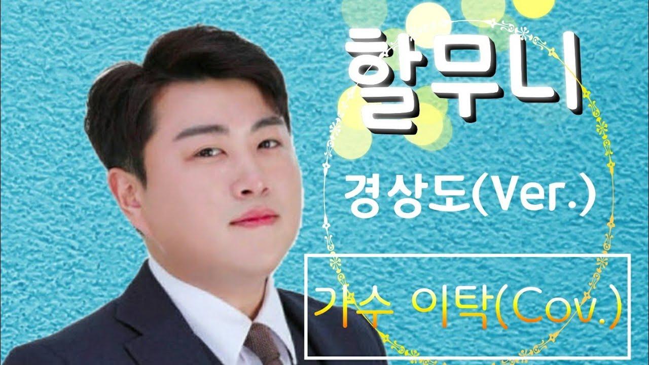 할무니(김호중) 경상도(Ver.)가수 이탁