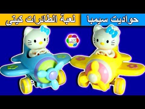 حواديت سيمبا لعبة طائرات كيتى الشقية للاطفال العاب بنات واولاد kitty plane toy set game
