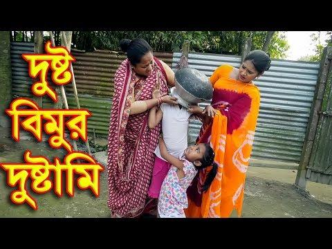 দুষ্ট বিমুর দুষ্টামী | খুব মজার একটি শর্টফিল্ম | Dusto Bimur Dustami | অনুধাবন | bangla natok | RM