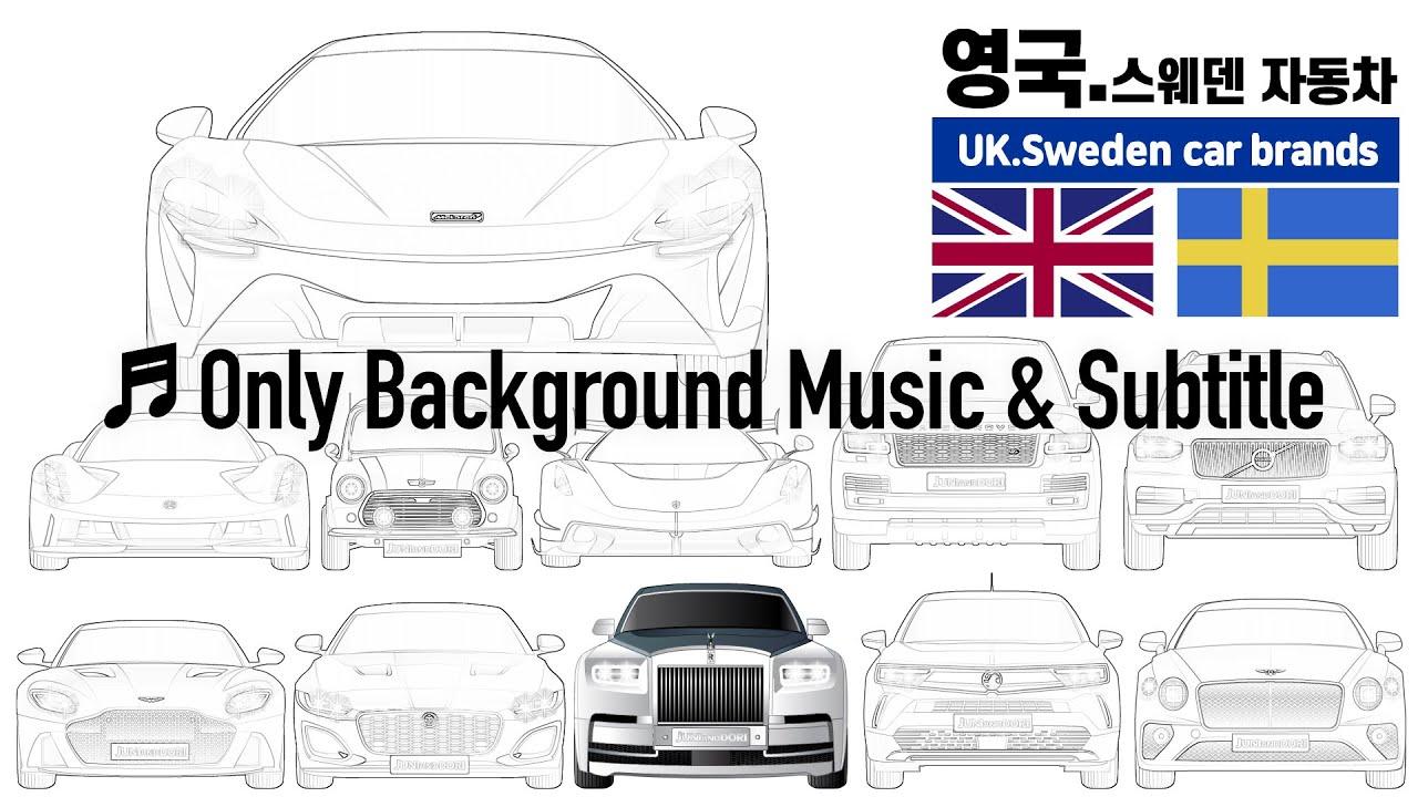 [BGM]자동차브랜드 마지막-4편 영국. 스웨덴 / Car Brands - Part 4 United Kingdom.Sweden