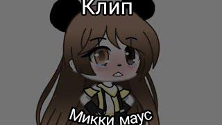 Мики маус [клип °|Gacha Life |°] на русском:3