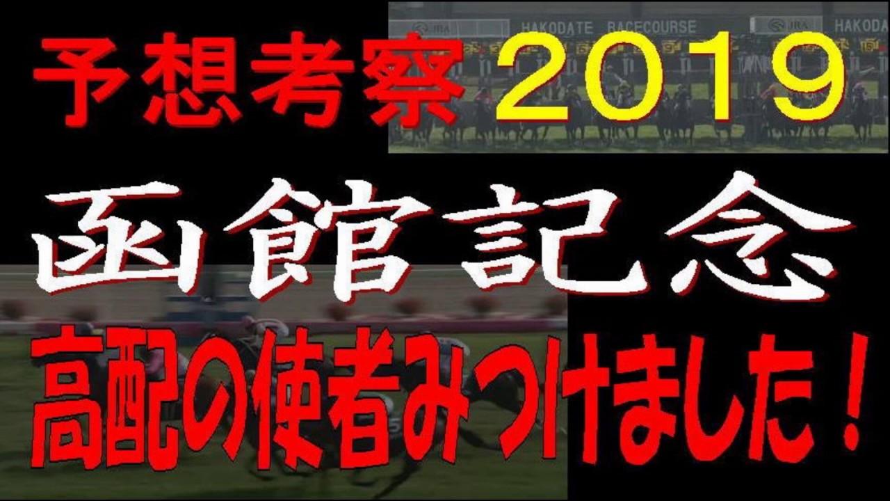 函館 記念 2019