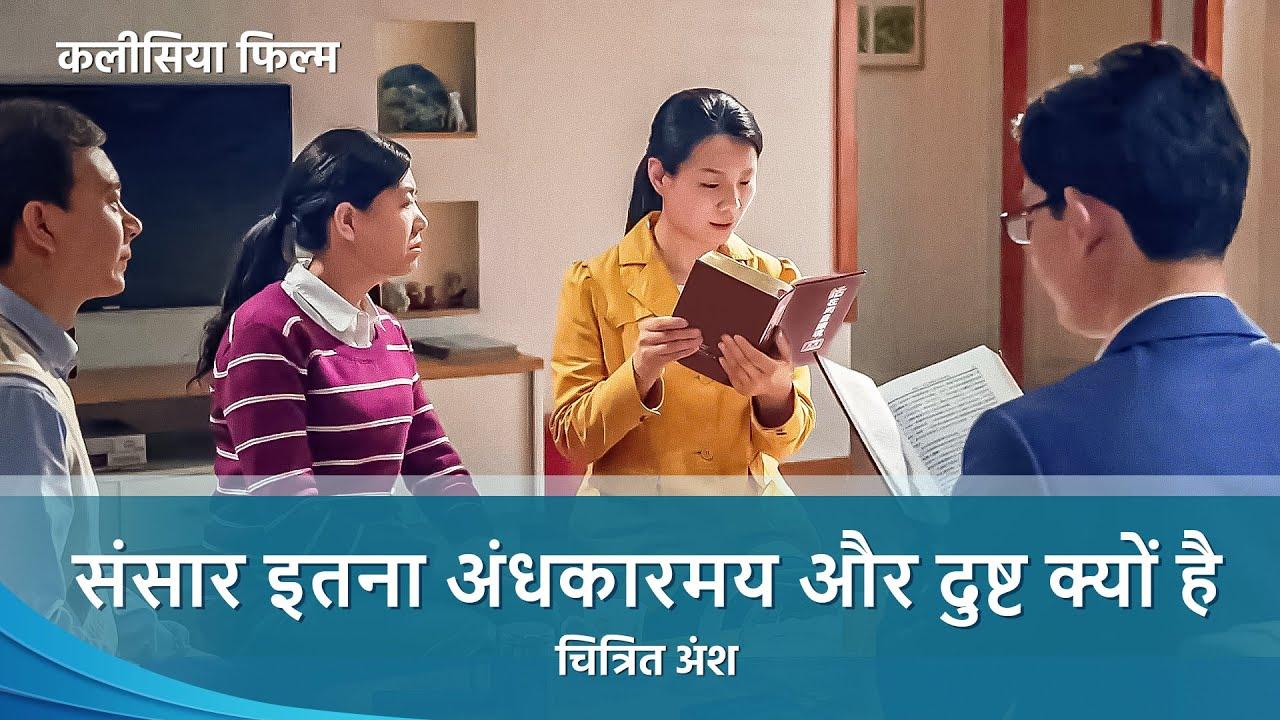 """Hindi Christian Movie """"बच्चे, घर लौट आओ"""" अंश 2 : संसार इतना अंधकारमय और दुष्ट क्यों है"""