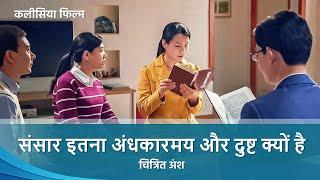 """Hindi Christian Movie """"बच्चे, घर लौट आओ"""" क्लिप 2 - संसार इतना अंधकारमय और दुष्ट क्यों है"""