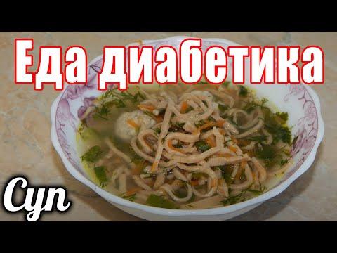 Суп с лапшой из ц/з муки для диабетика тип2.