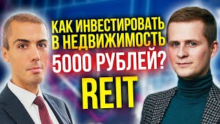 Как инвестировать в недвижимость 5000 рублей? REIT