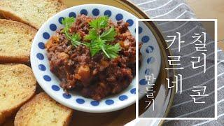 ▒ 칠리콘카르네 만들기 ▒  chili con carn…