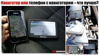 Телефон или навигатор?(Сейчас очень много различных мобильных устройств, на которые можно поставить навигационные программы...., 2015-05-23T12:06:43.000Z)
