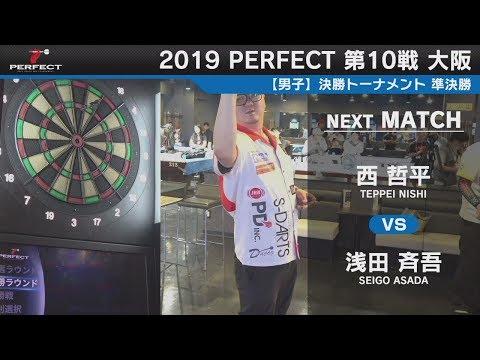 西哲平 vs 浅田斉吾【男子準決勝】2019 PERFECTツアー 第10戦 大阪
