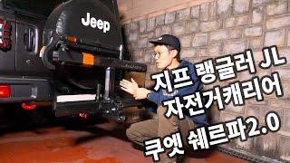 랭글러JL 차량에 쉐르파2.0 견인장치용 자전…