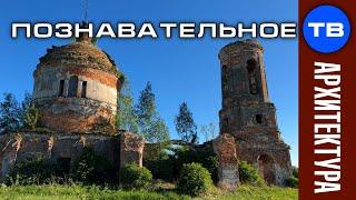 Что развалилось в Казанской церкви в Дунино?(Познавательное ТВ)