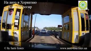 В Хорватию на своем авто. Автопробег Киев -Трогир (1840км. за 1,5 дня).