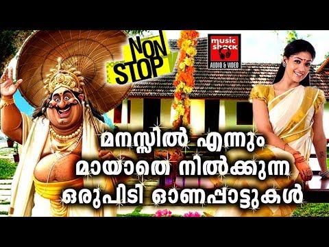 മനസ്സിൽ എന്നും മായാതെ നിൽക്കുന്ന ഓണപ്പാട്ടുകൾ # Malayalam Onam Songs 2017 # Hindu Traditional Songs