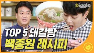 [#집밥백선생3] 별점 폭발한 시즌3의 BEST 메뉴! 백종원이 직접 만든 돼지갈비탕 레시피부터 그 맛은? …