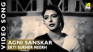 Ekti Sukher Neer | Agni Sanskar | Bengali Movie Video Song | Uttam | Supriya | Sandhya Mukherjee