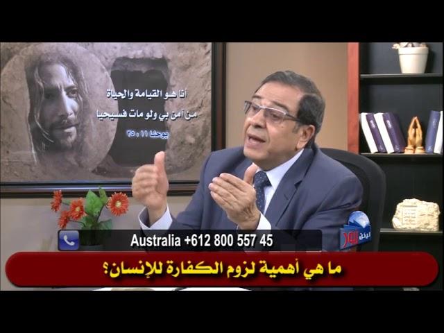 419 ما هي أهمية لزوم الكفارة للإنسان؟