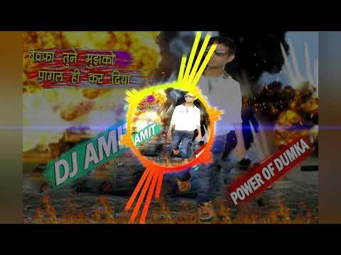 Bewafa Tune Mujko Pagal Hi Kar Diya Balst Mix Dj Amit Dumka No 1