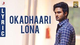 Nannu Dochukunduvate Okadhaari Lona Lyric (Telugu) | Sudheer Babu | B. Ajaneesh Loknath, RS Naidu