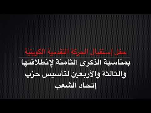 حفل إستقبال الحركة التقدمية الكويتية  - 15:23-2018 / 3 / 17