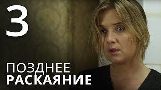 ПОЗДНЕЕ РАСКАЯНИЕ. Серия 3 ≡ THE LATE REGRET. Episode 3
