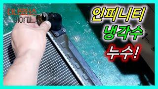 수입차정비 인피니티M37 계기판냉각수경고등 냉각수누수 …