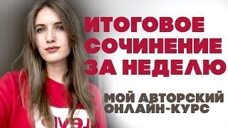 ИТОГОВОЕ СОЧИНЕНИЕ ЗА НЕДЕЛЮ // МОЙ КУРС