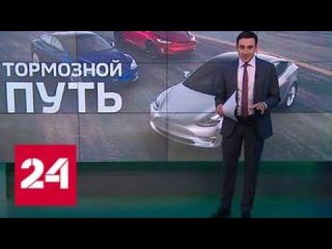 Компания Тесла объявила самый крупный отзыв автомобилей - Россия 24