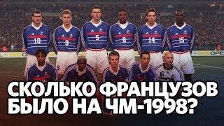 Легионеры сборной Франции От 2 в составе до 20