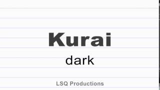 how to say dark in japanese (kurai)