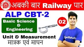 7:20 AM - RRB ALP CBT-2 2018 | Basic Science and Engineering By Neeraj Sir | Unit & Measurement