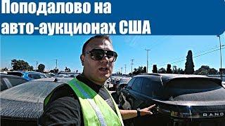 Всем у кого не работает автохаб | Copart Los Angeles | теперь ты не будешь покупать авто на Копарте